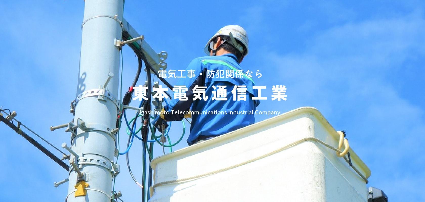 電気工事・防犯関係なら 東本電気通信工業
